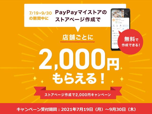 9/30までに「PayPayマイストアページ」を作成すると「2,000円」キャンペーン!