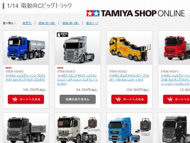 ラジコンを始めるなら「タミヤRCビッグトラック」シリーズがおすすめ!