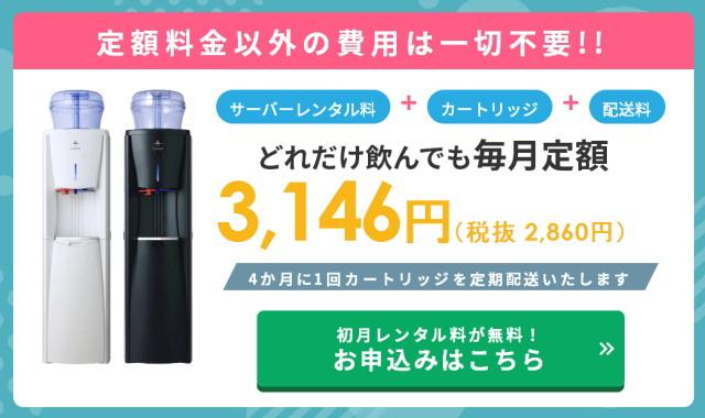 毎月「2,860円(税込3,146円)」で使い放題のウォーターサーバー!