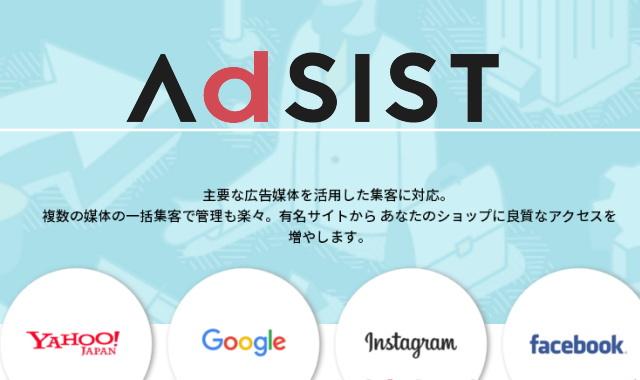 SNS広告も「1日500円」の予算から出せる「AdSIST(アドシスト)」