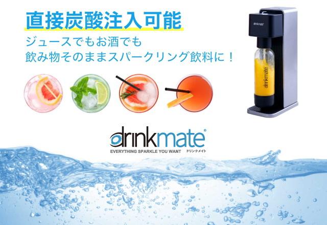 電気不要な自動炭酸水メーカーなら「drinkmate(ドリンクメイト)」がおすすめ!