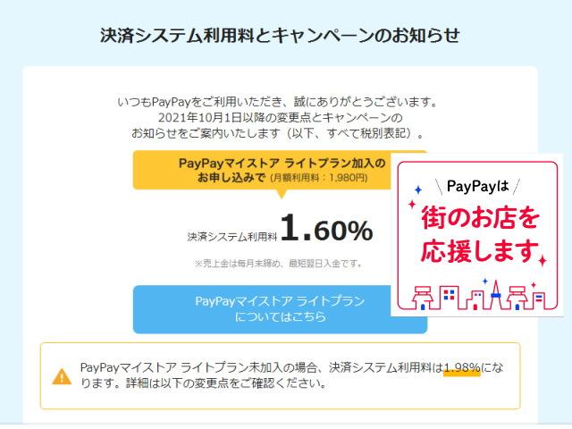 PayPay加盟店の決済手数料(業界最安水準)が決定!
