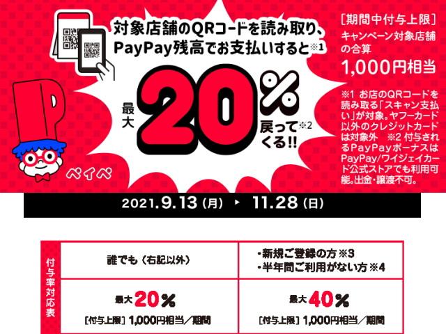 9/13~の「PayPayで最大20%還元」対象店舗は「個別加盟店&要エントリー」