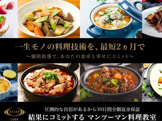 最短2ヵ月で料理技術を上げれるマンツーマン料理教室「RIZAP COOK」!