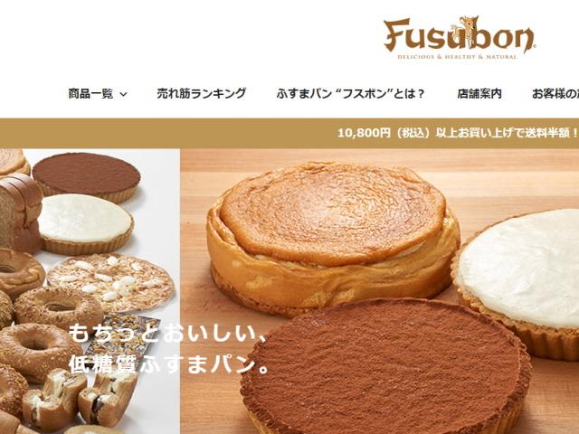 ダイエットにもおすすめな低糖質・高タンパク・美味しいパンの店「フスボン」!