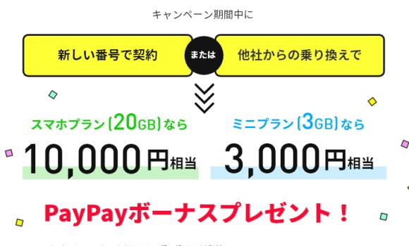 ミニプランでも「PayPayボーナス3,000円相当」!