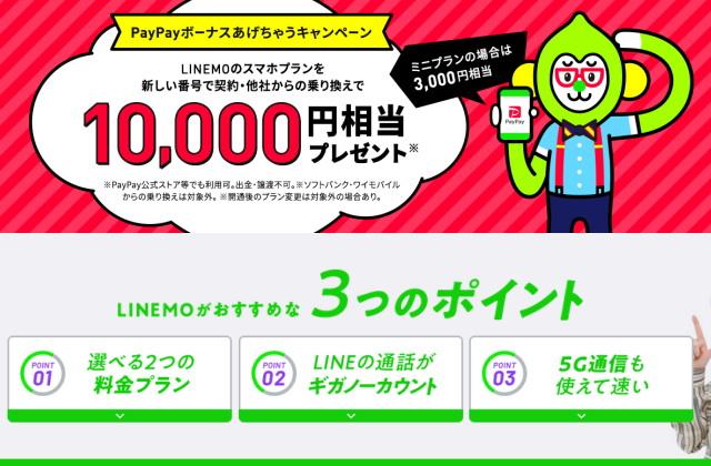 LINEMOに新しい番号又は他社からの乗り換えで「PayPayボーナス最大10,000円相当」!