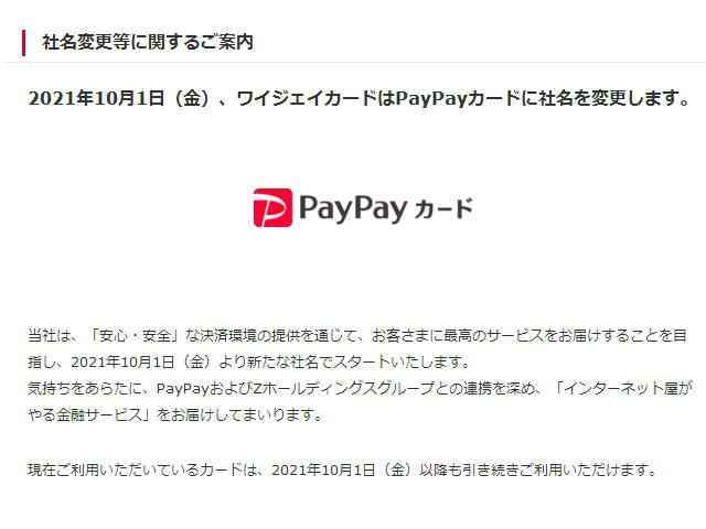 ワイジェイカードが「PayPayカード」と社名が変わります!