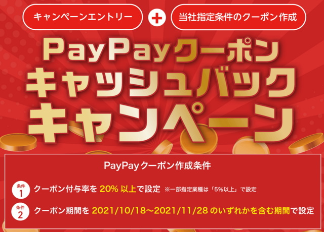 「PayPayクーポン」発行で「最大20%分キャッシュバック」キャンペーン!