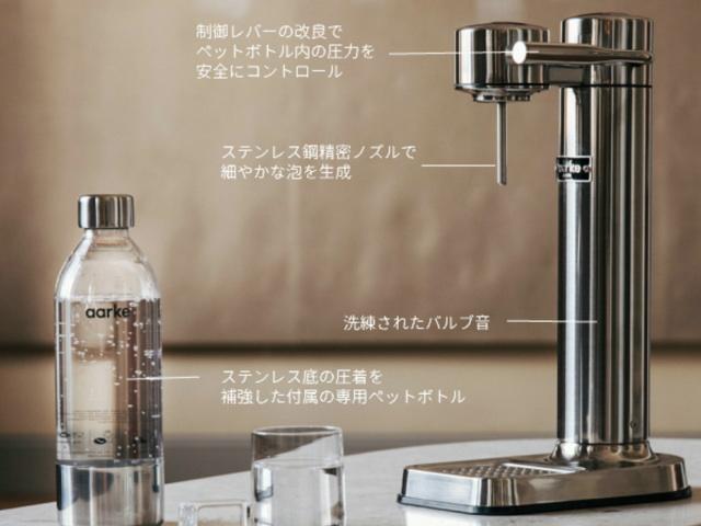 オシャレで高級感ある炭酸水メーカーなら「アールケ( AARKE)」!