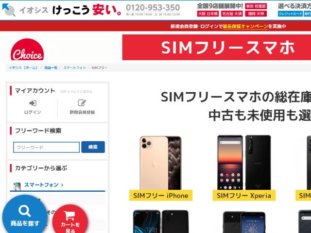 SIMフリースマホなら中古も未使用も選び放題の「イオシス」!