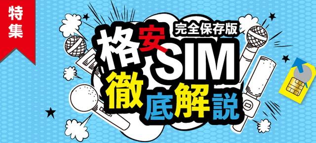 格安SIM徹底解説 | 中古スマホ・タブレット格安販売の【イオシス】